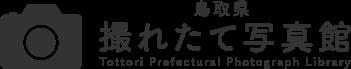 鳥取県撮れたて写真館 – 鳥取県広報連絡協議会