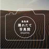 鳥取県撮れたて写真館
