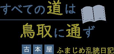すべての道は鳥取に通ず 古本屋ふまじめ乱読日記