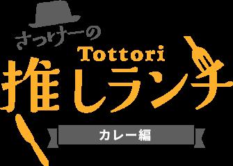 さっけーのTottori推しランチ カレー編