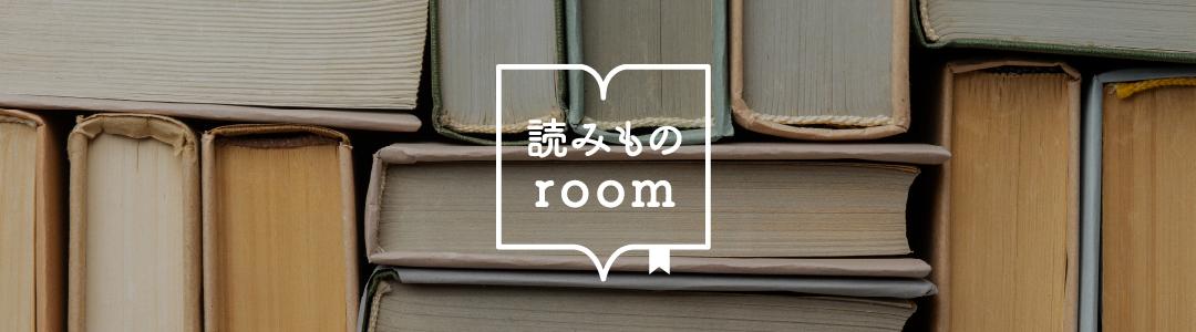 読みものRoom